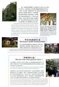 野外動向 Hong Kong Discovery Vol. 91 #29